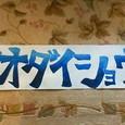 武道館に向けて…